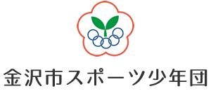 金沢市スポーツ少年団